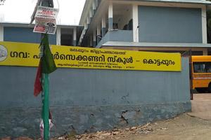 Government Higher Secondary School Kottappuram