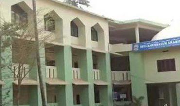 Anwarul Islam Women's Arabic College Mongam