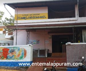 Cheriyamundam Panchayath Office