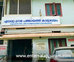 Edappatta panchayath Office