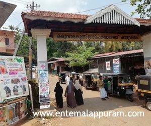 Karuvarakundu Panchayathu Office