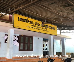 Thenhipalam Panchat Office