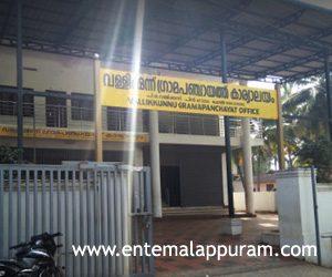 Vallikkunnu Grama Panchayath Office