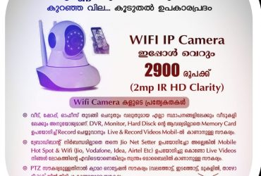 WIFI IP CAMERA ( 2 mp IR H.D Clarity)