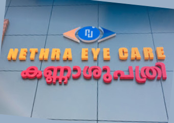 Nethra Eye Care hospital Wandoor