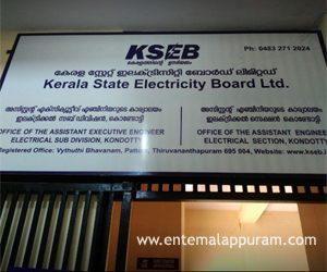 KSEB Section Office Kondotty