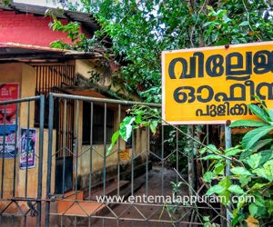 Village office Pulikkal
