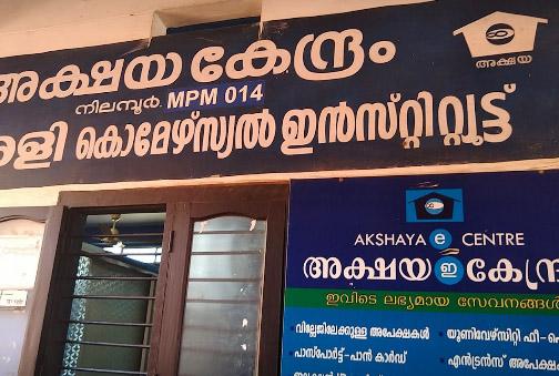 Akshaya Centre Nilambur