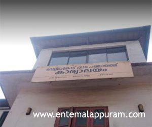 Veliyankode Grama Panchayat