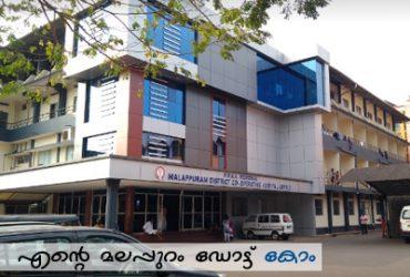 Co Operative Hospital Malappuram