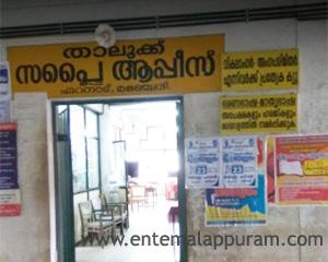 Supply office Manjeri